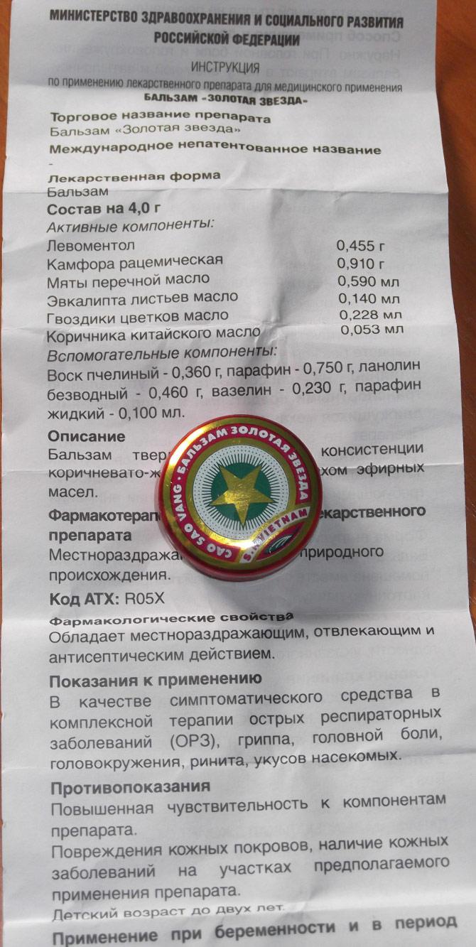 """Инструкция бальзама """"Звездочка"""" по применению"""