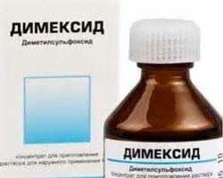 компресс от кашля с димексидом